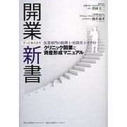 開業新書―そっと教えます 医業専門の税理士・社保労士・FPのクリニック開業と資産形成マニュアル [単行本]
