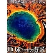世界自然遺産×富井義夫 地球への讃歌(写真工房BOOKS) [単行本]