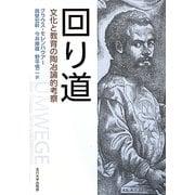 回り道―文化と教育の陶冶論的考察 [単行本]