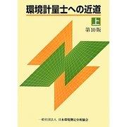 環境計量士への近道〈上〉 第10版 [単行本]