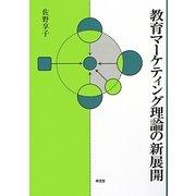 教育マーケティング理論の新展開 [単行本]