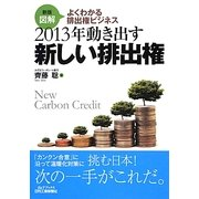 2013年動き出す新しい排出権―図解よくわかる排出権ビジネス 新版 (B&Tブックス) [単行本]