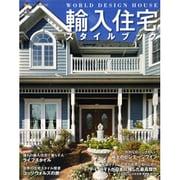 輸入住宅スタイルブック Vol.7(NEKO MOOK 1840) [ムックその他]