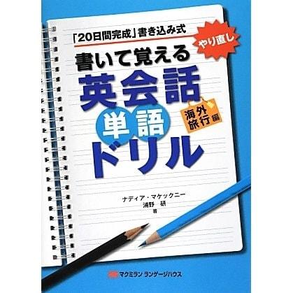 書いて覚える英会話単語ドリル 海外旅行編 [単行本]