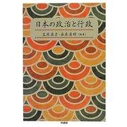 日本の政治と行政 [単行本]