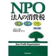 NPO法人の消費税―仕組み・計算・申告 第2版 [単行本]