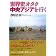 世界史オタク中央アジアを行く [単行本]
