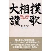 大相撲讃歌-楽しい記録あれこれ [単行本]