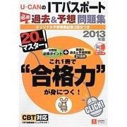 20日でマスター!U-CANのITパスポート必修過去&予想問題集〈2013年版〉 [単行本]