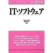 IT・ソフトウェア〈2014年度版〉(最新データで読む産業と会社研究シリーズ〈7〉) [全集叢書]