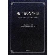 株主総会物語―ある総会担当者の奮闘記365日 [単行本]