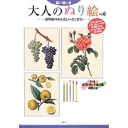 脳いきいき 大人のぬり絵〈vol.6〉透明感のある美しい花と果実編 [単行本]