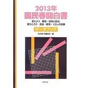 国民春闘白書〈2013年〉変えよう職場・地域と政治、勝ちとろう賃金・雇用・くらしの改善 データブック [単行本]