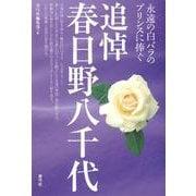 追悼 春日野八千代―永遠の白バラのプリンスに捧ぐ [単行本]