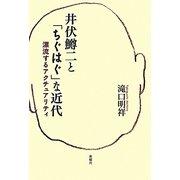 井伏鱒二と「ちぐはぐ」な近代―漂流するアクチュアリティ [単行本]