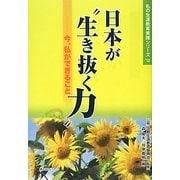 """日本が""""生き抜く力""""―今、私ができること(私の生涯教育実践シリーズ〈'12〉) [単行本]"""