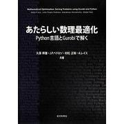 あたらしい数理最適化―Python言語とGurobiで解く [単行本]