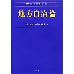 地方自治論(Next教科書シリーズ) [全集叢書]