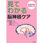 見てわかる脳神経ケア―看護手順と疾患ガイド [単行本]