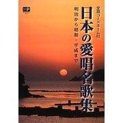 日本の愛唱名歌集―明治から昭和・平成まで [単行本]