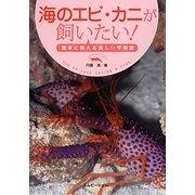 海のエビ・カニが飼いたい!―簡単に飼える美しい甲殻類(アクアライフの本) [単行本]