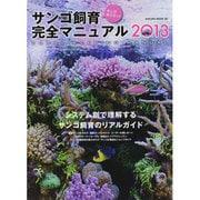 そこが知りたい!サンゴ飼育完全マニュアル 2013(SAKURA・MOOK 30) [ムックその他]
