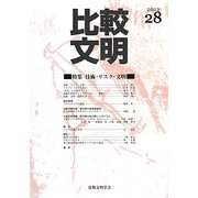 比較文明〈2012 28〉特集 技術・リスク・文明 [全集叢書]