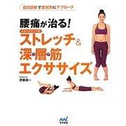 腰痛が治る!ステップアップ式ストレッチ&深層筋(コア)エクササイズ [単行本]