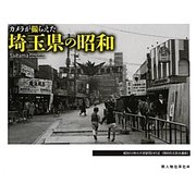 カメラが撮らえた埼玉県の昭和 [単行本]