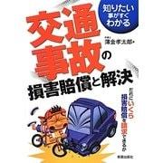 交通事故の損害賠償と解決―知りたい事がすぐわかる 改訂第3版 [単行本]