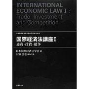 国際経済法講座〈1〉通商・投資・競争 [単行本]