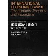 国際経済法講座〈2〉取引・財産・手続 [単行本]