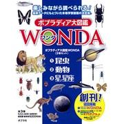 ポプラディア大図鑑WONDA(全3巻) [図鑑]