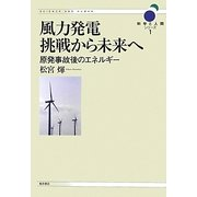 風力発電 挑戦から未来へ―原発事故後のエネルギー(科学と人間シリーズ〈1〉) [単行本]