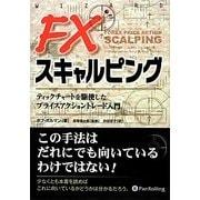 FXスキャルピング―ティックチャートを駆使したプライスアクショントレード入門(ウィザードブックシリーズ〈200〉) [単行本]