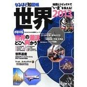 なるほど知図帳 世界〈2013〉 第10版 [全集叢書]
