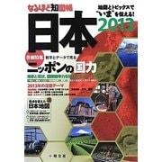 なるほど知図帳 日本〈2013〉 第9版 [全集叢書]