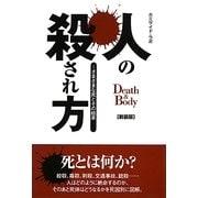 人の殺され方―さまざまな死とその結果 新装版 [単行本]