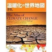 温暖化の世界地図 第2版 [単行本]
