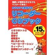 カラオケで練習するリコーダーCDブック―指使いが苦手な子どもでもマスターできる! [単行本]