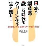 日本の製造業、厳しい時代をクリーン化で生き残れ!―生き残りをかけ、強い体質のものづくり現場をつくろう [単行本]