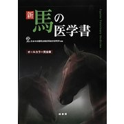 新 馬の医学書 [単行本]