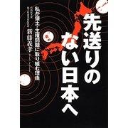 先送りのない日本へ―私が領土・主権問題に取り組む理由 [単行本]