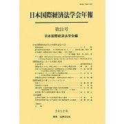 日本国際経済法学会年報〈第21号〉 [単行本]
