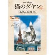 猫のダヤンふせんBOOK [ムックその他]
