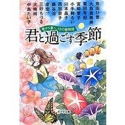 君と過ごす季節―春から夏へ、12の暦物語(ポプラ文庫) [文庫]