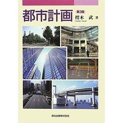 都市計画 第3版 [単行本]