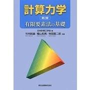 計算力学―有限要素法の基礎 第2版 [単行本]