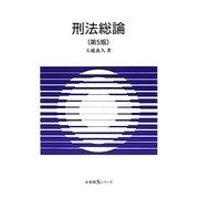 刑法総論 第5版 (有斐閣Sシリーズ) [全集叢書]