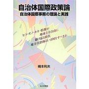自治体国際政策論―自治体国際事務の理論と実践 [単行本]